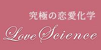 究極の恋愛化学