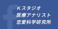 医療アナリスト 恋愛科学研究所