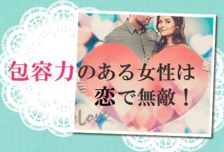 連載【恋サプリ】「包容力」のある女性は恋で無敵!