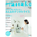 【マガジンハウス】ハナコ