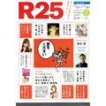 【リクルート】R25