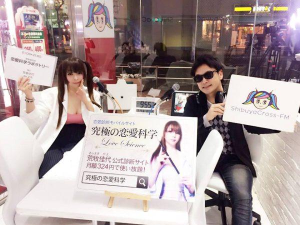 渋谷クロスFM・所長荒牧冠番組【恋愛科学ラボラトリー】