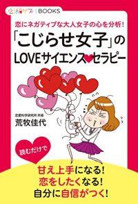 電子書籍執筆・監修【恋活♡サプリBOOK】