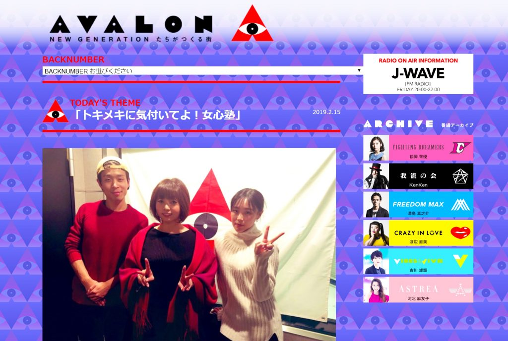J-WAVE「STEP ONE」やE-girlsの鷲尾伶奈さんMC「トキメキに気付いてよ!女心塾」生放送ゲスト出演!